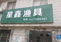 星鑫渔具店