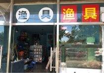 浩辰渔具店