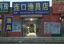 连口渔具店