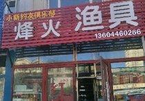 烽火渔具店