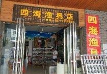 四海渔具店