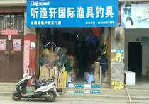 听渔轩国际渔具钓具连锁泸西店
