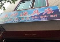 五圩渔具店