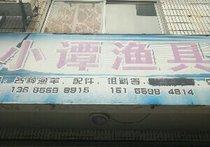 小谭渔具店