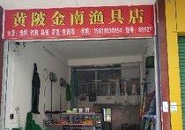 黄陂金南渔具店