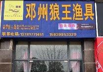 邓州狼王渔具店