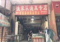 渔家乐渔具专店