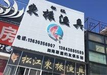 松江东振渔具