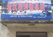 老汉福利渔具店