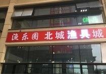 渔乐圈北城渔具城