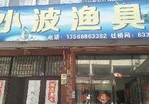 小波渔具店