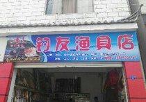钓友渔具店