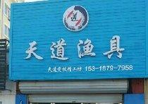 天道渔具竞技工坊