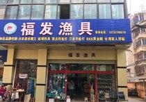 福发渔具店
