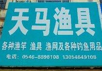 天马渔具店
