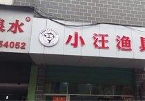 小汪渔具店
