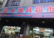 碧水渔具超市