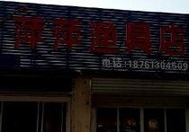 萍萍渔具店