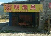 宏明渔具店