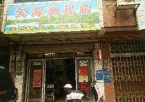 天海渔具店