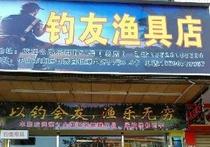 沙溪钓友渔具总店-南区迪佳分店