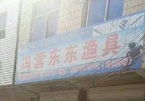 冯营东东渔具店