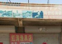 冯营红涛渔具店
