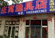 庄窝渔具店