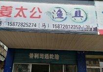姜太公渔具