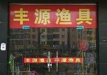 丰源渔具店