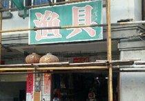 红旗鱼具店