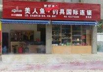 美人鱼肥仔渔具店