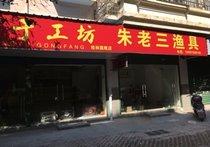 龙于工坊朱老三渔具店