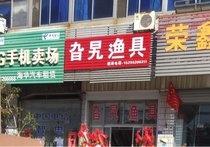 旮旯渔具店