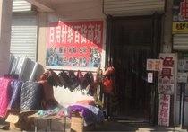 水族渔具店