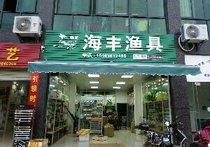 海丰渔具店