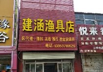 建涵渔具店
