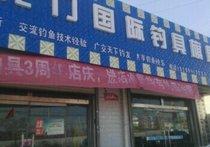 龙门国际钓具旗舰店