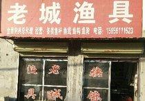 老城渔具店