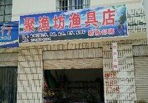 聚渔坊渔具店