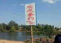 东华高家坝鱼塘
