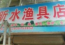 昕水渔具店