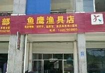 鱼鹰渔具店