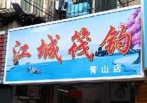 江城筏钓青山店