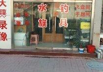 荣河水族钓具