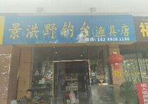 景洪野钓台渔具店
