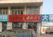 鼎齐生旗舰店