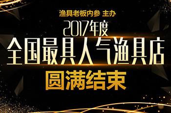 2017年度最具人气渔具店评选圆满结束!