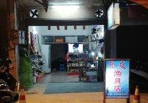 西江乐友渔具店