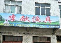 李献渔具店